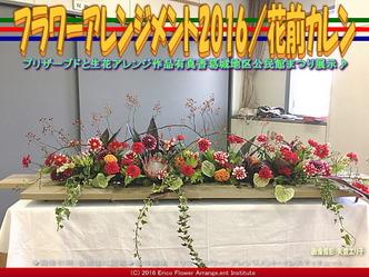 フラワーアレンジメント公開/葛城地区公民館まつり2016画像01