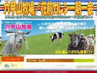 六甲山牧場(3)YouTube動画/花前カレン画像01