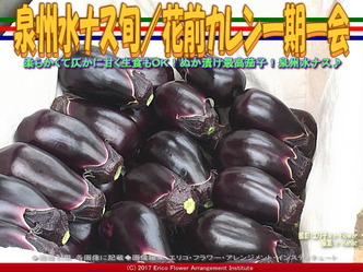 泉州水ナス旬(5)/花前カレン一期一会画像01
