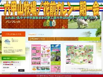 六甲山牧場(3)YouTube動画/花前カレン画像03