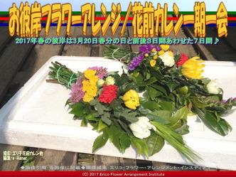 お彼岸フラワーアレンジ(2)/花前カレン画像02