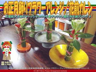 お正月飾りフラワーアレンジ(2)/花前カレン画像02