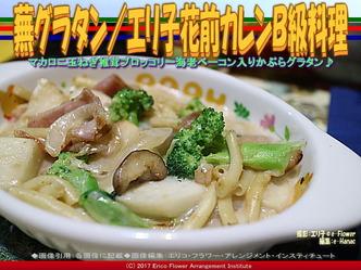 蕪グラタン/エリ子花前カレンB級料理画像01
