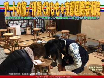 アートの旅/伊賀くみひも(27)@京都国際芸術院画像03 ▼画像クリックで640x480pxlsに拡大@エリ子花前カレン