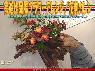 書道作品展フラワーアレンジ(2)/花前カレン画像02