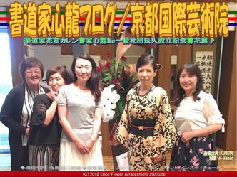 書道家心龍ブログ(5)/京都国際芸術院画像01 ▼画像クリックで640x480pxlsに拡大@エリ子花前カレン