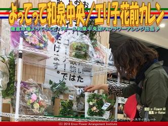 よってって和泉中央(3)/エリ子花前カレン画像01▼画像クリックで640x480pxlsに拡大@エリ子花前カレン