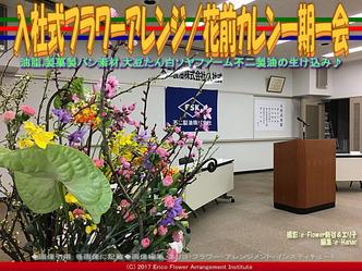 入社式フラワーアレンジ/花前カレン一期一会画像03