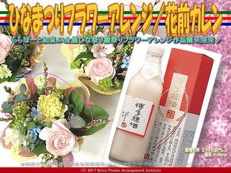 ひなまつりフラワーアレンジ(5)/花前カレン画像03