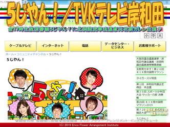 5じやん!/TVKテレビ岸和田画像01 ▼画像クリックで640x480pxlsに拡大@エリ子花前カレン