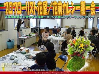 プロフローリスト花屋(9)/花前カレン画像03