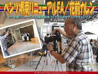 ベンツ堺南リニューアルFA(9)当日/花前カレン画像02