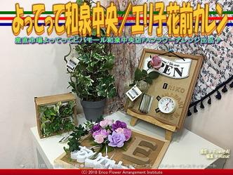 よってって和泉中央(2)/エリ子花前カレン画像01▼画像クリックで640x480pxlsに拡大@エリ子花前カレン