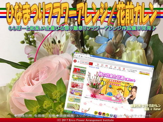 ひなまつりフラワーアレンジ(6)/花前カレン画像02