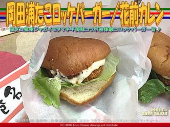 岡田浦泉たこバーガー/花前カレン画像02
