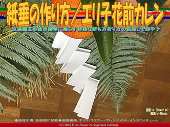 紙垂の作り方(2)/エリ子花前カレン画像01 ▼画像クリックで640x480pxlsに拡大@エリ子花前カレン