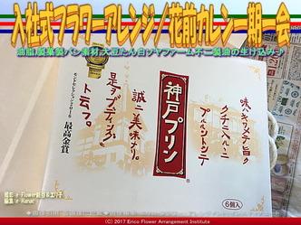 入社式フラワーアレンジ(12) /エリ子花前カレン画像01