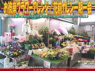 お彼岸フラワーアレンジ/花前カレン一期一会画像02