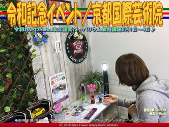 令和記念イベント(3)/京都国際芸術院画像02 ▼画像クリックで640x480pxlsに拡大@エリ子花前カレン