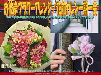 お彼岸フラワーアレンジ(12)/花前カレン画像02