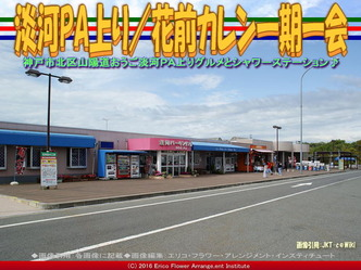 淡河PA上り/花前カレン一期一会画像01