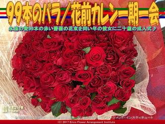 99本の薔薇の花束(6)/花前カレン画像01