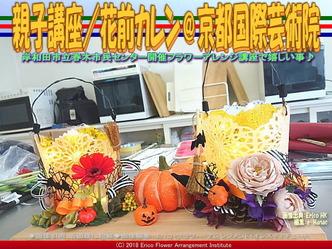 親子講座(9)/花前カレン@京都国際芸術院画像01 ▼画像クリックで640x480pxlsに拡大@エリ子花前カレン