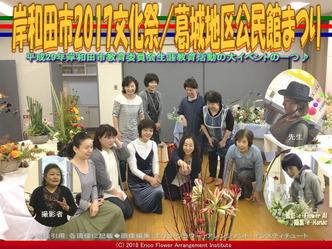 岸和田市2017文化祭(3)/葛城地区公民館まつり画像01▼画像クリックで640x480pxlsに拡大@エリ子花前カレン