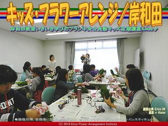 キッズ・フラワーアレンジ(5)/岸和田画像01 ▼画像クリックで640x480pxlsに拡大@エリ子花前カレン