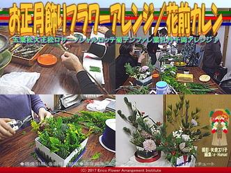 お正月飾り2017フラワーアレンジ/花前カレン画像01