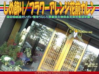 しめ飾り(3)/フラワーアレンジ花前カレン画像02 ▼画像クリックで640x480pxlsに拡大@エリ子花前カレン