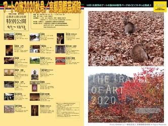 アートの旅2020秋号(2)/京都国際芸術院画像01 ▼画像クリックで1280x961pxlsに拡大@北洞院エリ子花前カレン