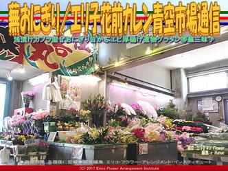 蕪おにぎり(4)/花前カレン青空市場通信画像01