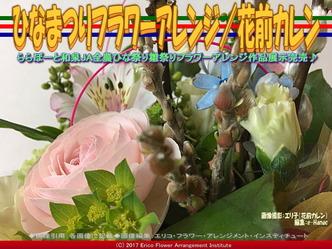 ひなまつりフラワーアレンジ/花前カレン画像03