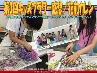 第3回キッズフラワー感想【9】/花前カレン画像02