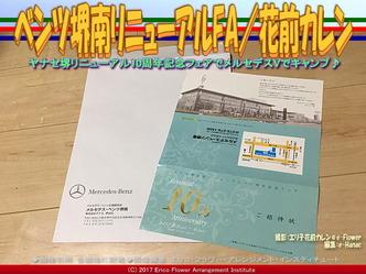 ベンツ堺南リニューアルFA(6)/花前カレン画像01
