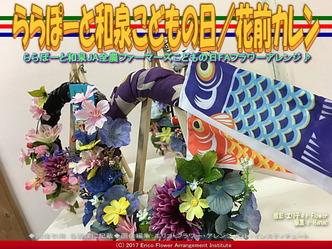 ららぽーと和泉こどもの日/花前カレン画像03