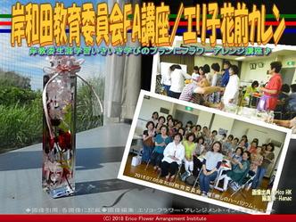 岸和田教育委員会FA講座(3)/エリ子花前カレン画像02 ▼画像クリックで640x480pxlsに拡大@エリ子花前カレン