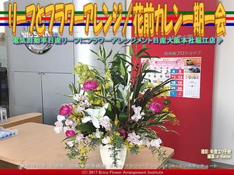 リーフとフラワーアレンジ(3)/花前カレン画像02