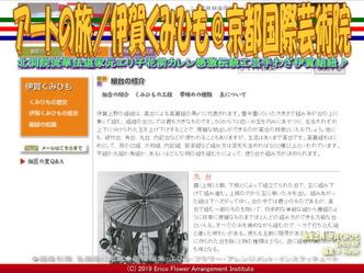 アートの旅/伊賀くみひも(13)@京都国際芸術院画像02 ▼画像クリックで640x480pxlsに拡大@エリ子花前カレン