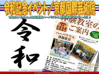 令和記念イベント/京都国際芸術院画像01 ▼画像クリックで640x480pxlsに拡大@エリ子花前カレン