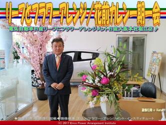 リーフとフラワーアレンジ(4)/花前カレン画像03