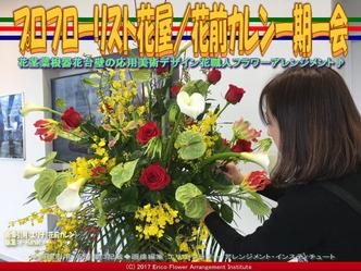 プロフローリスト花屋(8)/花前カレン画像03