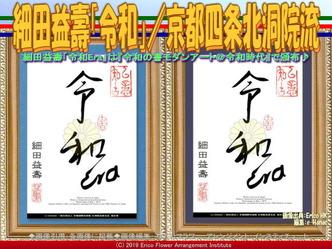 細田益壽「令和」5/京都四条北洞院流画像01 ▼画像クリックで640x480pxlsに拡大@エリ子花前カレン