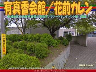 葛城地区公民館/花前カレン画像01