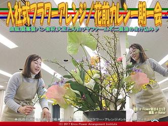 入社式フラワーアレンジ(7)/花前カレン一期一会画像03