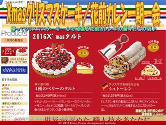 Xmasクリスマスケーキ/花前カレン一期一会画像03