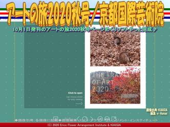 アートの旅2020秋号/京都国際芸術院画像01 ▼画像クリックで640x480pxlsに拡大@北洞院エリ子花前カレン