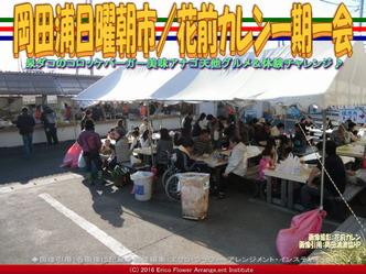 岡田浦日曜朝市/花前カレン一期一会画像03