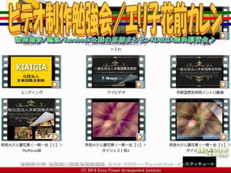 ビデオ制作勉強会(9)/エリ子花前カレン画像01 ▼画像クリックで640x480pxlsに拡大@エリ子花前カレン